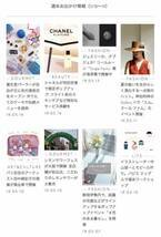 大阪でレモンサワーフェス開催、羽田空港で受けるシャネルの特別なサービス、資生堂パーラー初の路面店オープンetc...週末何する? 【気になるTopics】