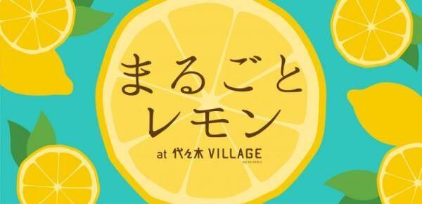 「六本木アートナイト2019」開催、全国各地のレモンケーキが大集合、国内最大級の古着祭etc...週末何する? 【気になるTopics】