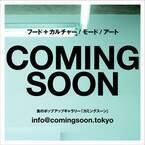 """ロケットが""""食""""にフォーカスした新スペースを、新生「渋谷PARCO」に今秋オープン!"""