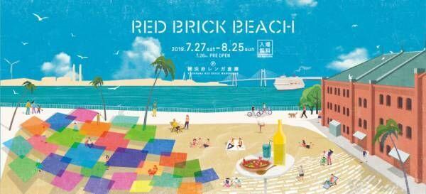 横浜赤レンガ倉庫に砂浜が出現! フードとお酒が楽しめるビーチイベント開催