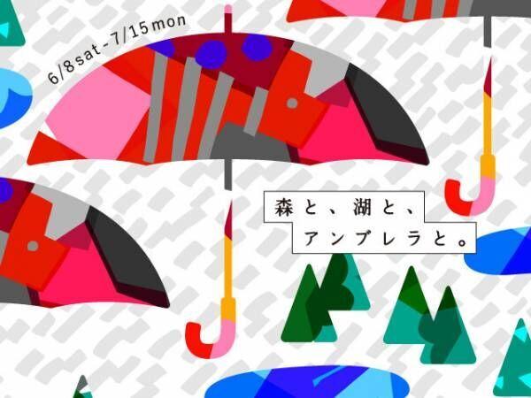 メッツァビレッジに約1,000本の傘が舞う、植物屋・叢の展覧会が開催、「ミス ディオール」の世界観を体感etc...週末何する? 【気になるTopics】