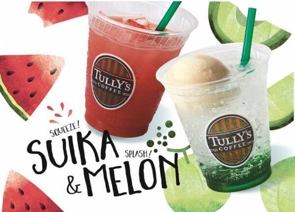 タリーズコーヒーから夏の新作が登場! シュワっと弾けるクリームソーダとジューシーなスイカの2種類