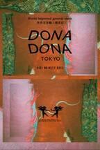 DEPTオーナーeriとフローリスト越智康貴の雑貨店「ドナドナ トーキョー」が原宿にオープン