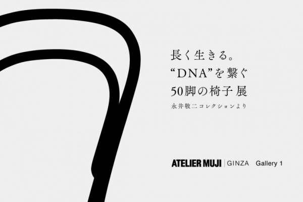 無印良品銀座で50脚の椅子を通してロングライフデザインを考える展覧会が開催