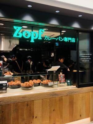 松戸の伝説的カレーパン「ツォップ」の専門店が東京駅にオープン。早速行ってきた