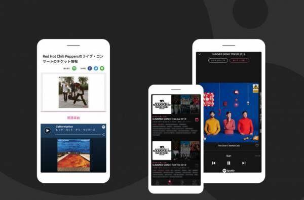 Spotifyでコンサートチケットの購入まで可能に! イープラスとパートナーシップを締結
