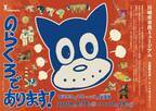 日本のマンガ文化を大きく躍進させた「のらくろ」の田河水泡の展覧会が開催