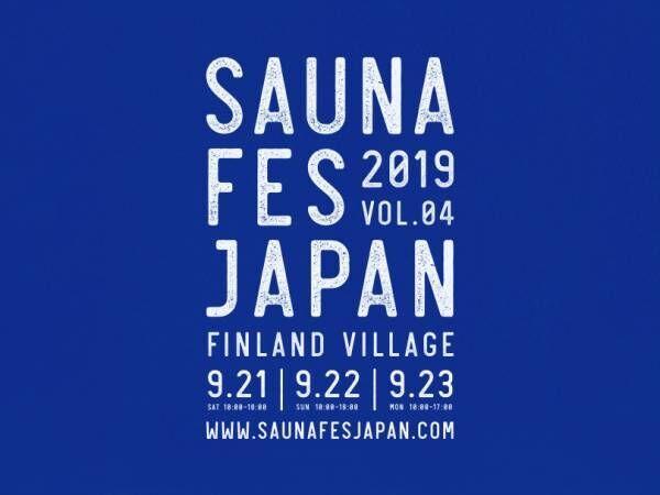 大自然の中でフィンランドサウナを体感! 日本最大級のサウナイベントが長野で開催