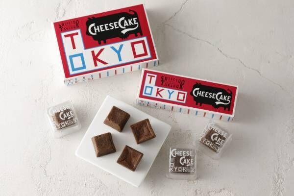 駅・空港限定! 資生堂パーラーからチョコレート味の「東京チーズケーキ」が新登場
