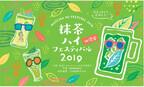 レモンサワーの次は抹茶!? 日本初の「抹茶ハイフェスティバル」が渋谷で開催
