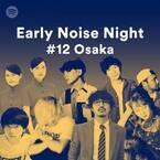 秋山黄色、Omoinotake、kiki vivi lilyなどが出演、12回目の「Early Noise Night」は大阪開催