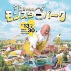 今週のアクセスランキングBEST5【気になるTopics / 8月31日-9月6日】