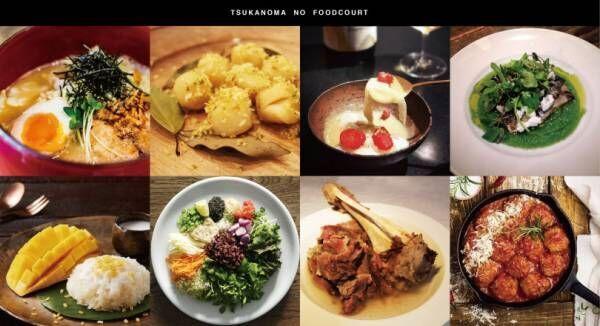 大人のためのフードコートが渋谷に期間限定オープン! 茶割や新世代フレンチなど話題の飲食店が集合