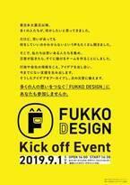 """復興の新たな形とは? """"復興をデザイン""""する「FUKKO DESIGN」が始動【レポート】"""