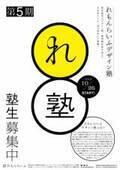 森永邦彦、ゆうこすなど豪華ゲスト講師が参加! れもんらいふデザイン塾の第5期が東京で開催