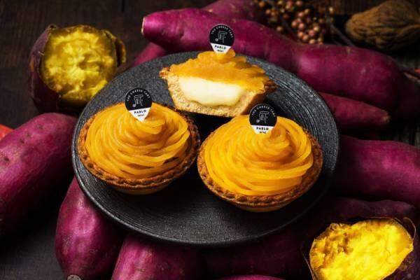 パブロミニから、安納芋のほっくりとした濃厚な美味しさ感じる新作タルトが登場!