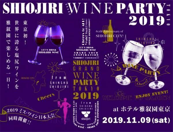 世界で評価されるメルローなど塩尻産ワイン約90種を味わえるイベントが目黒・雅叙園で開催