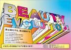 リニューアルした新宿伊勢丹の化粧品フロアはどう進化した? 早速売り場へ行ってみた
