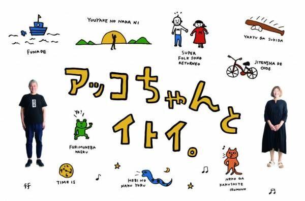 新生渋谷パルコに「ほぼ日」のイベントスペースがオープン、初回は糸井重里 × 矢野顕子!