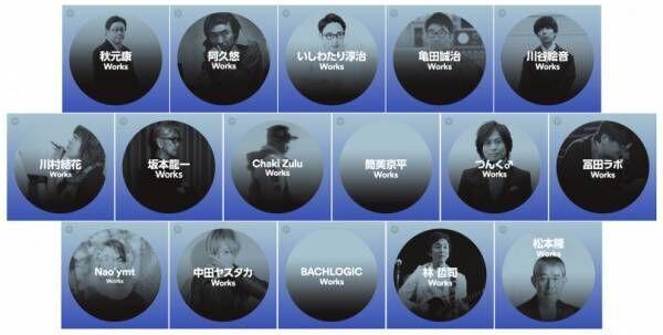 Spotify、日本を代表するクリエイターの作品を紹介する新プレイリストシリーズが始動
