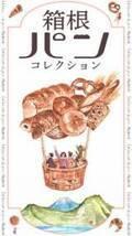 美味しいパンとともに秋の箱根を満喫できる「箱根パンコレクション」開催