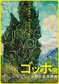 ゴッホ展が東京と兵庫で開催! 7年ぶりの来日となる『糸杉』やセザンヌやモネらの作品も展示