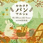 定番パンから焼き菓子、パンのお供が集結する「かわさきパンマルシェ」が今年も開催!