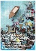 リトゥンアフターワーズの野外ショーも、上野公園で野外アートイベント「ウエノイエス」が開催