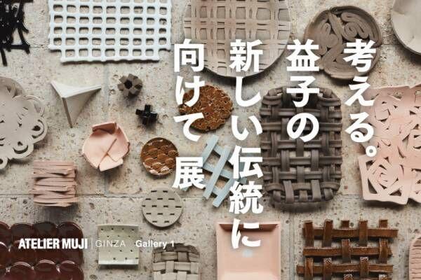 無印良品銀座で、益子焼を通して手仕事や伝統の未来を考える展覧会が開催