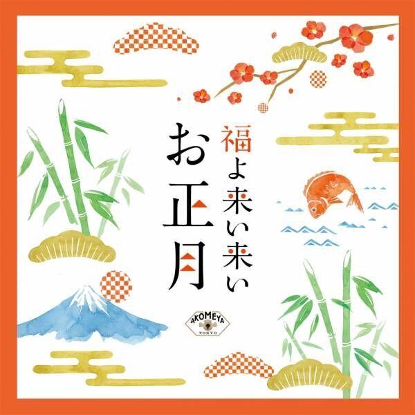 アコメヤ トウキョウで新年を迎える準備、干支入りのお米や正月飾りが登場