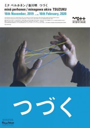 ミナ ペルホネンの展覧会がスタート、「東京蚤の市」初の3日間開催、青山パン祭りに80店舗以上が集結etc...週末何する? 【気になるTopics】