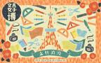 日本最大級の文具の祭典「文具女子博」が今年も開催! 限定品やオリジナルアイテム約5万点が集結