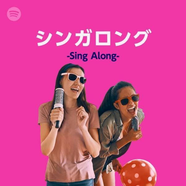 Spotifyにワンタップでボーカル音量を調整できる新機能「シンガロング」が登場
