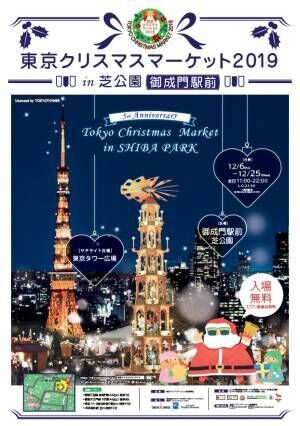 本場の雰囲気が楽しめる「東京クリスマスマーケット2019」、今年は東京タワーを背景に芝公園で開催
