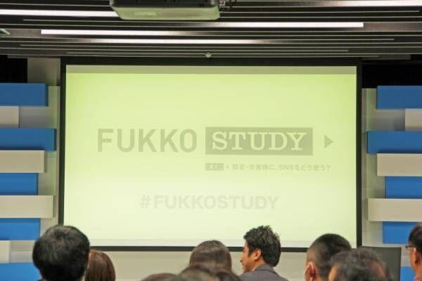 防災・災害時、Twitterはどう活用された? 初開催の「FUKKO STUDY」【レポート】