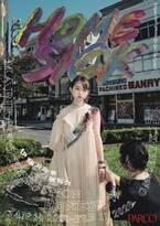 元乃木坂46・伊藤万理華の展覧会が渋谷パルコで開催、クリエイターやブランドとのコラボ作品を披露