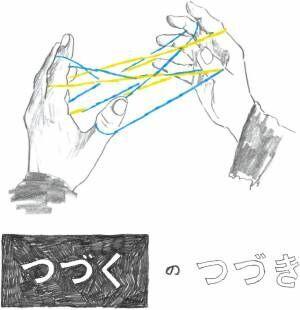 ミナ ペルホネンの企画展が渋谷パルコのほぼ日曜日で開催、皆川明の原画や歴代ほぼ日手帳が並ぶ