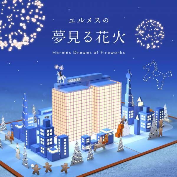 """エルメスのデジタルクリスマスカードが贈れる「エルメスの夢見る花火」、銀座に""""花火""""も舞い降りる"""