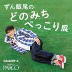 ずん飯尾の初エッセイ刊行記念展覧会「どのみちぺっこり展」が渋谷パルコで開催