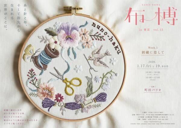 布の作り手が集う「布博」が東京・町田で2週にわたり開催!