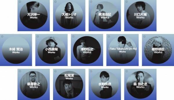 Spotify、クリエイターごとのプレイリストシリーズ第2弾を公開! 大橋トリオや水野良樹、大沢伸一ら