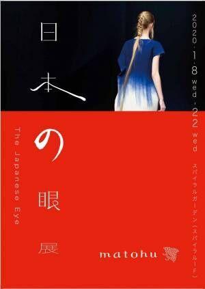 matohu、8年間の集大成を一挙公開。表参道・スパイラルで「日本の眼展」が開催
