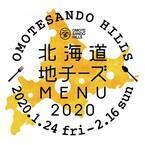 """""""北海道地チーズ""""を使ったとろとろ白子グラタンやピザ。表参道ヒルズの期間限定メニュー"""