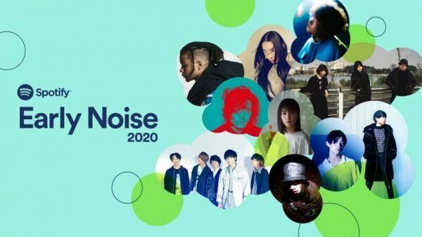 2020年、流行る次世代アーティストは? Spotifyが注目する10組を発表