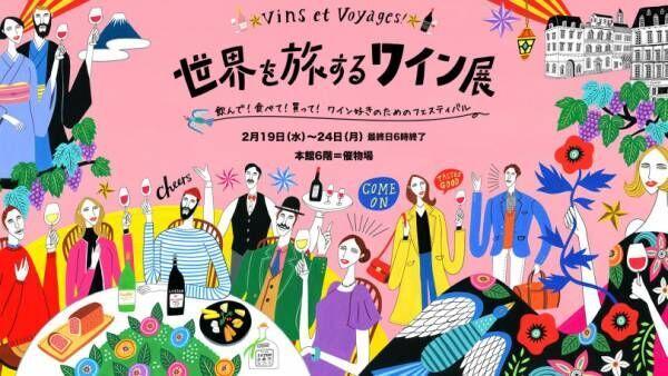世界各国のワインとリカーが新宿伊勢丹に集結! 買って・飲んで・食べて楽しめる「世界を旅するワイン展」