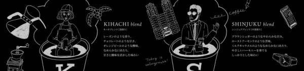 テイクアウト専門のコーヒースタンド、キハチフードホール コーヒーベイクスが新宿駅西口にオープン