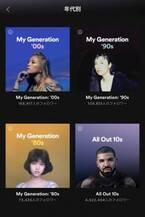 おうち時間には「懐メロ」が聴きたくなる。Spotifyで懐かしい曲の聴取が増加傾向と発表