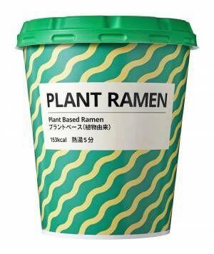 イケアが提案する、100%植物由来のカップラーメンとオーガニックドリンクはヘルシー&サスティナブル