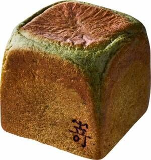 高級食パン専門店・嵜本から、6日間だけ限定発売される「丹波黒豆とよもぎの食パン」が登場