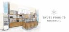 エシカルな食生活を提案する食のセレクトショップ「TRUST FOOD by TWO」がISETAN SALONEにオープン